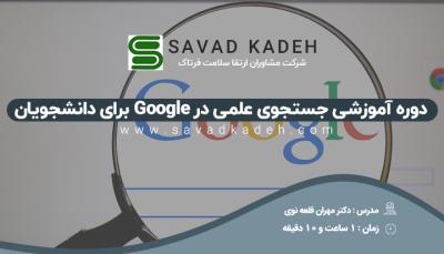search google learn